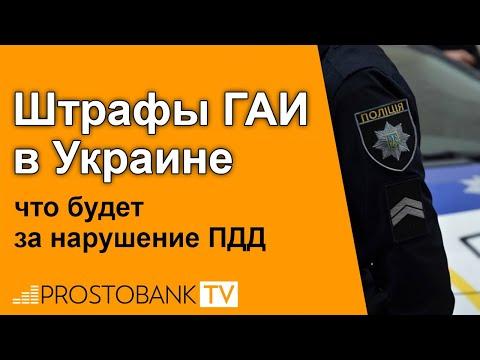 Штрафы ПДД -