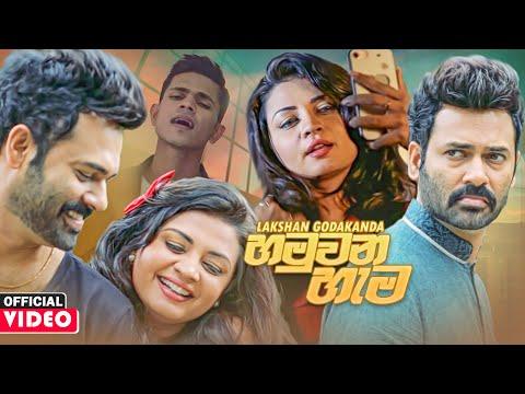 Hamuwana Hema Ahanawa (හමුවන හැම) - Lakshan Godakanda Official Music Vdieo 2021