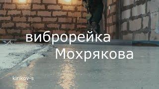 виброрейка Мохрякова