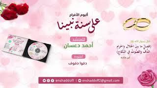 ٩-٣٥ دقوا الدفوف /أناشيد أفراح إسلامية/نسخة دف