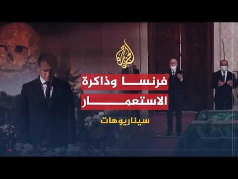 ???? ???? سيناريوهات - فرنسا والجزائر..الملفات التاريخية العالقة  - نشر قبل 5 ساعة