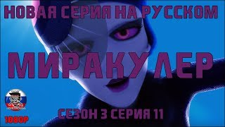 [НОВАЯ СЕРИЯ НА РУССКОМ] Миракулер   Сезон 3 Серия 11 - Miraculous Ladybug   Леди Баг и Супер-Кот