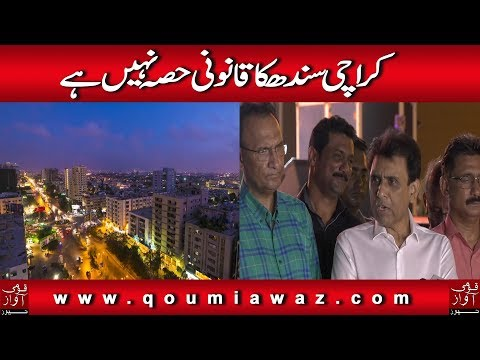 Karachi is not a legal part of Sindh, MQM Pakistan| Qoumiawa