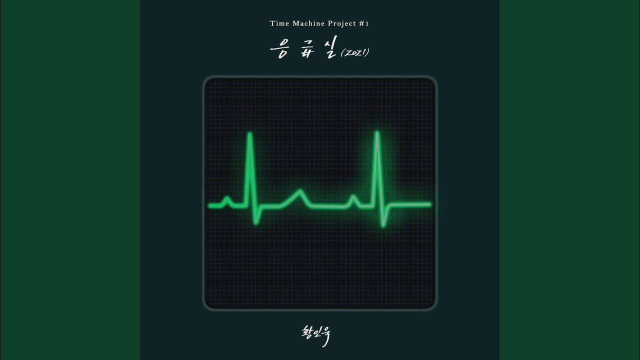 황인욱 - 응급실 (2021)