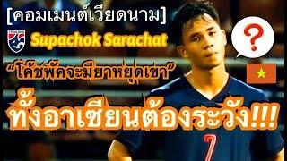 คอมเมนต์ชาวเวียดนาม หลังสื่อเหงียนตีพิมพ์บทความยก สุภโชคคือสตาร์ชาวไทย ที่ทำให้ทั้งอาเซียนต้องระวัง