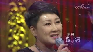 《中国文艺》 6月29日播出:向经典致敬——表演艺术家蓝天野| CCTV中文国际