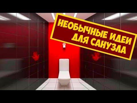 Необычные Идеи Дизайна Для Обычного Санузла и Туалета