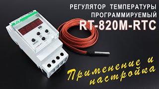 Регулятор температуры RT-820M-RTC. Как установить, настроить и проверить в работе.