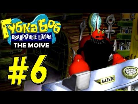 Губка Боб Квадратные Штаны #6 - Вива ла революшн! (Глава 6)