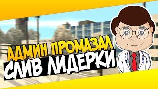 СЛИВ ЛИДЕРКИ НА DRP ONYX | АДМИН ПРОМАЗАЛ