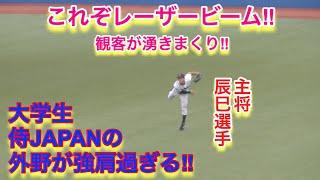大学生侍JAPANの外野手が強肩すぎる!レーザービーム連発でストライク送球! thumbnail