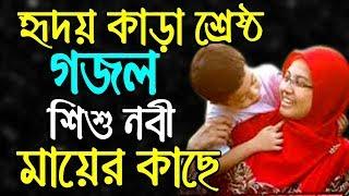 হৃদয় কাড়া শ্রেষ্ঠ গজল শিশু নবী মায়ের কাছে bangla new gojol 2019 islamic song