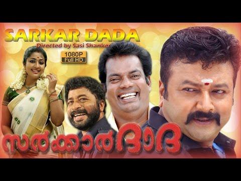 Sarkkardada malayalam full movie  jayaram navya nair movie  latest movie upload 2016