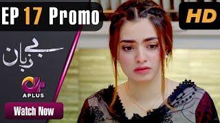 Bezuban - Episode 17 Promo | Aplus Dramas | Usama Khan, Nawal Saeed, Mahlaqa | Pakistani Drama