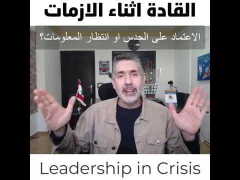 Leadership in Crisis القادة اثناء الازمات