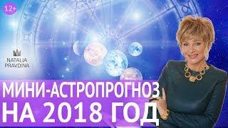 РАК ♋ ТОЧНЫЙ ГОРОСКОП НА 2018 ГОД Подробный🐶