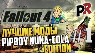 Лучшие моды Fallout 4 1 - Пип-бой в стиле Ядер-колы