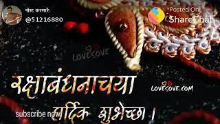 Raksha Bandhan ki hardik shubhechha(3)
