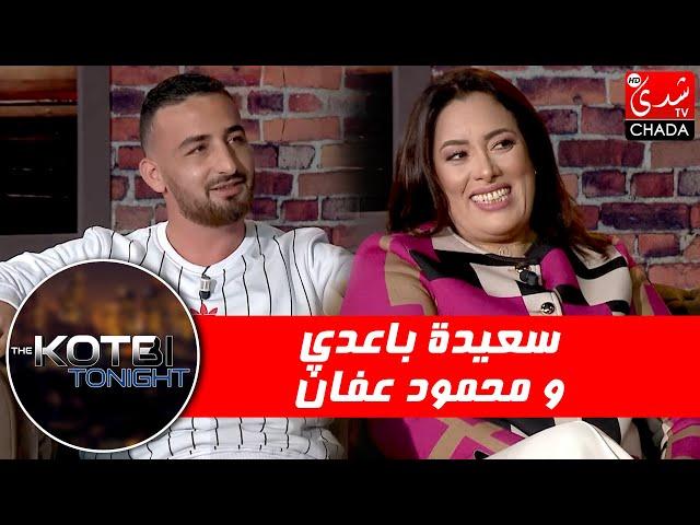 برنامج The Kotbi Tonight - الحلقة 09 | سعيدة باعدي و محمود عفان | الحلقة كاملة