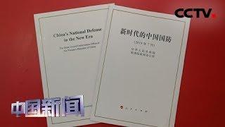 [中国新闻] 中国政府发表《新时代的中国国防》白皮书 | CCTV中文国际