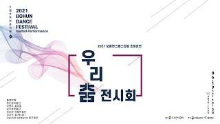 2021 보훈댄스페스티벌 초청공연 - 우리춤전시회