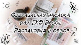 Сверлильная насадка для шуруповерта IXO Bosch 1600A00B9P. Распаковка и обзор