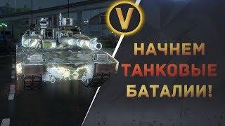 ARMORED WARFARE: ★НАЧНЕМ ТАНКОВЫЕ БАТАЛИИ!★