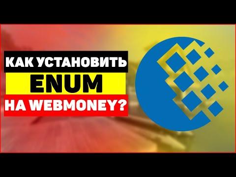 О ENUM Wemoney, как установить ENUM на Webmoney?