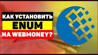 О ENUM Wemoney, как установить ENUM на Webmoney?(Подробнее http://webtrafff.ru/o-enum-wemoney.html Безопасность кошельков Webmoney считается самой высокой среди других платежн..., 2014-06-11T00:16:45.000Z)