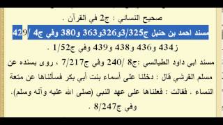 Repeat youtube video زواج المتعه من مصادر كتب اهل السنة