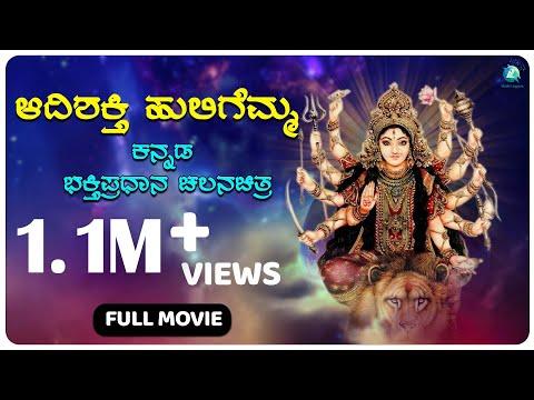 ಆದಿಶಕ್ತಿ _ಹುಲಿಗೆಮ್ಮ_ ಕನ್ನಡ_ ಚಲನಚಿತ್ರ | Adishakthi Huligemma Kannada Full Movie