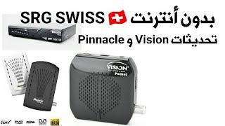 تحديث لتشغيل  القنوات السويسرية بدون إنترنت على  pinnacle و vision وجلب شفرات PowerVu اتوماتيكيا