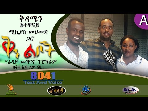 Qin leboch Radio Program with Actor Michias Mohamed A