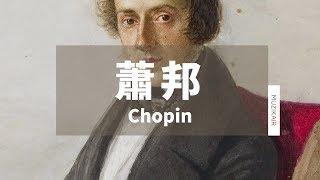 MUZIK精選蕭邦夜曲|Chopin
