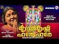 Download mp3 കൃഷ്ണ കൃഷ്ണ ഹരേ ഹരേ | ഗുരുവായൂരപ്പഭക്തിഗാനങ്ങൾ | Hindu Devotional Songs Malayalam | for free