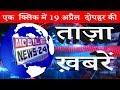 अभी की सभी ताज़ा ख़बरें | Today mid day news | News headlines | today live news | MobileNews 24.