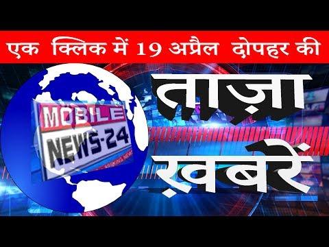 अभी की सभी ताज़ा ख़बरें   Today mid day news   News headlines   today live news   MobileNews 24.
