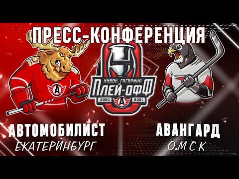 «Автомобилист» – «Авангард» // Плей-офф 1/4 финала // 3 Игра