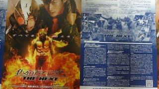 仮面ライダー THE NEXT 2007 映画チラシ 【映画鑑賞&グッズ探求記 映画...