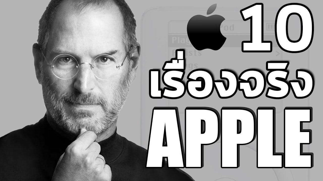 10 เรื่องจริงของ Apple ที่คุณอาจไม่เคยรู้ (คุณไม่รู้แน่ๆ) ~ by LUPAS