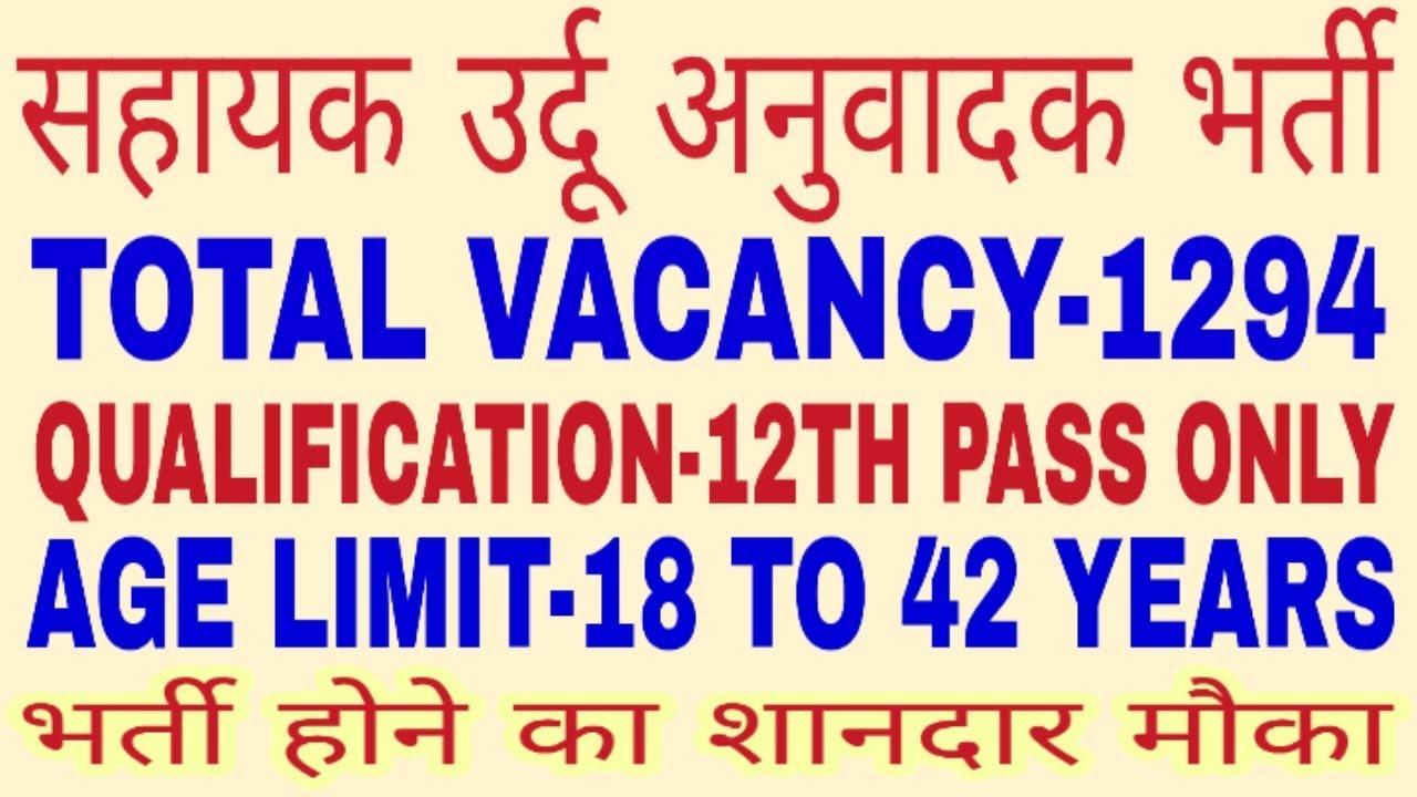Assistant Urdu Translator Job In Bihar Bihar Urdu Translator Vacancy 2019 Youtube