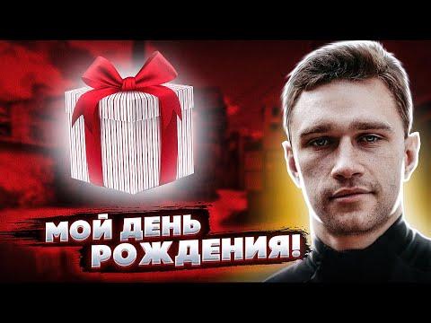Отпраздновал свой День Рождения с ВАМИ и с АМКАЛОВЦАМИ! /// Нарезка с праздничного стрима!