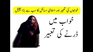 khwab ki tabeer in urdu | khwabon ki tabeer in urdu hindi | khawab mein darna