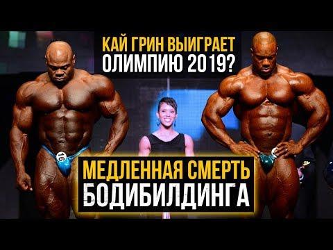 Бодибилдинг умирает / Кай Грин выиграет Олимпию 2019