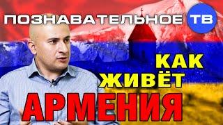 Как живёт Армения (Познавательное ТВ, Арман Бошян)