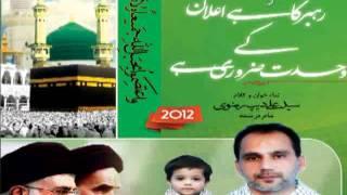 Audio9 Ali Deep Rizvi   Naat 2012   Namaz Parhte Raho        Duaa Go Mohammad Taqi