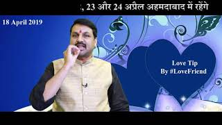LoveTip 18-4-19 | Best friend | Santosh Santoshi | Love Guru | Love Solution|
