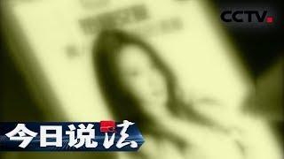《今日说法》 漂流瓶里的罪恶:美女深夜发来QQ视频裸聊邀请 背后竟是一场几百人都不敢报警的敲诈 20190126 | CCTV今日说法官方频道