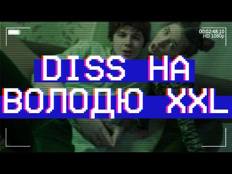 TOMAS - DISS НА ВОЛОДЮ XXL
