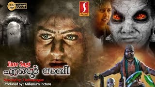 New Malayalam Full Movie 2017   Ente Sagi   Romantic Glamour Tamil Dubbed Malayalam Movie   HD 1080